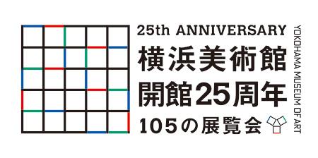 横浜美術館開館25周年マーク