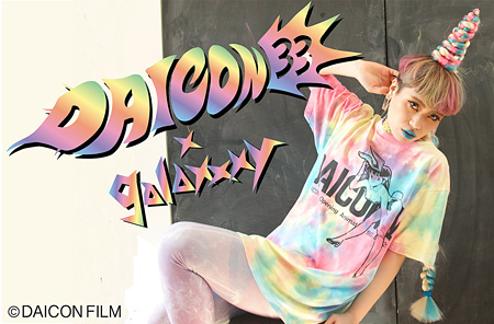 DAICON FILM×galaxxxyメインビジュアル ©DAICON FILM