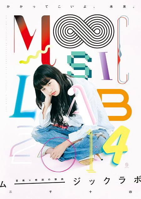 『MOOSIC LAB 2014』ポスタービジュアル