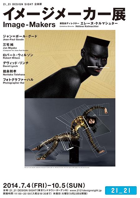 『イメージメーカー展』展覧会メインビジュアル