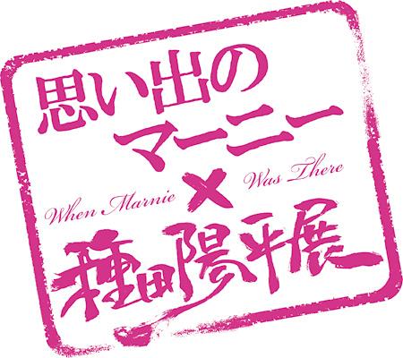 『思い出のマーニー×種田陽平展』ロゴ