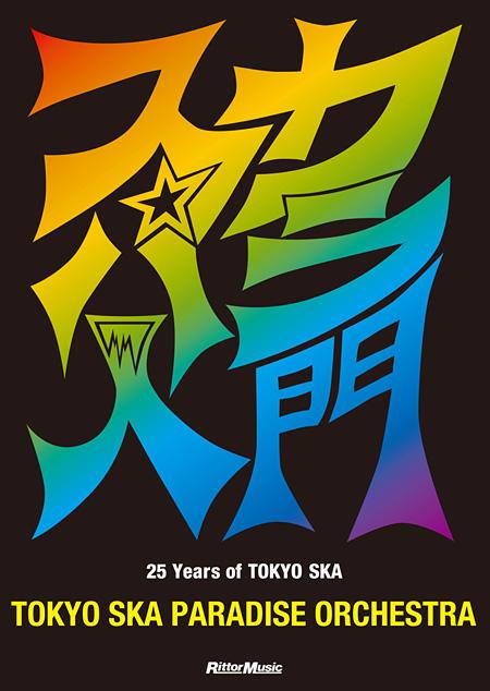 『スカパラ入門 25 Years of TOKYO SKA』