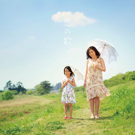 遠藤賢司『恋の歌』ジャケット