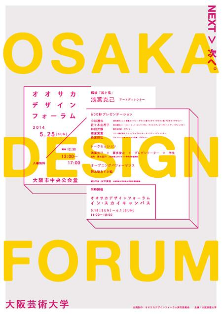 『OSAKA DESIGN FORUM』メインビジュアル