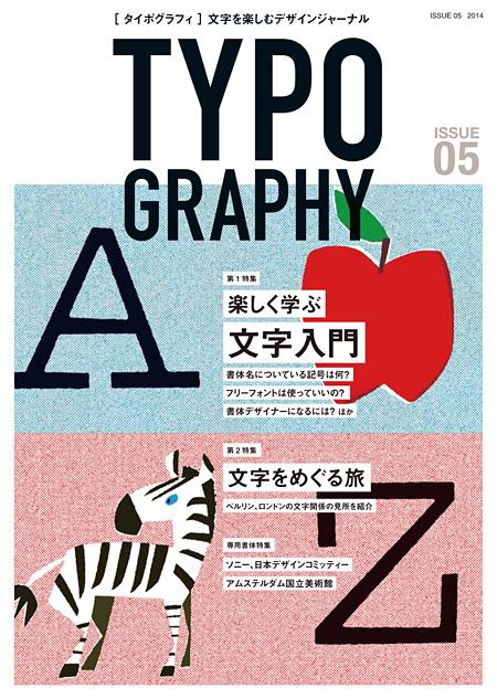 『TYPOGRAPHY 05』表紙