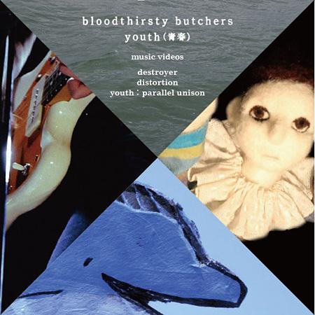 bloodthirsty butchers『youth(青春)MV3部作DVD』ジャケットパターン2