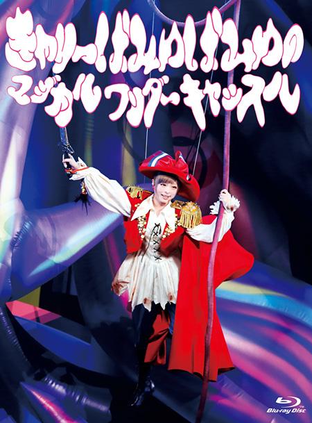 きゃりーぱみゅぱみゅ『きゃりーぱみゅぱみゅのマジカルワンダーキャッスル』Blu-ray版ジャケット
