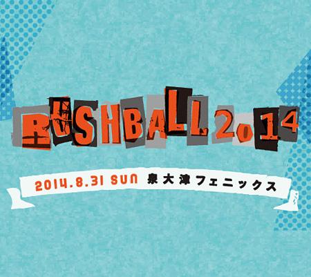『RUSH BALL 2014』ロゴ