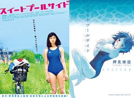 左から映画『スイートプールサイド』ポスタービジュアル、漫画『スイートプールサイド』表紙 ©2014松竹株式会社