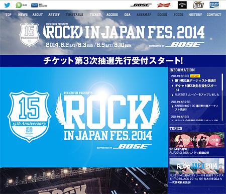 『ROCK IN JAPAN FESTIVAL 2014』オフィシャルサイトより