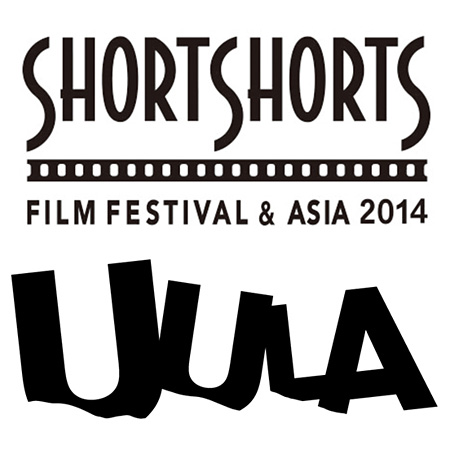 『ショートショート フィルムフェスティバル&アジア 2014』×UULAロゴ