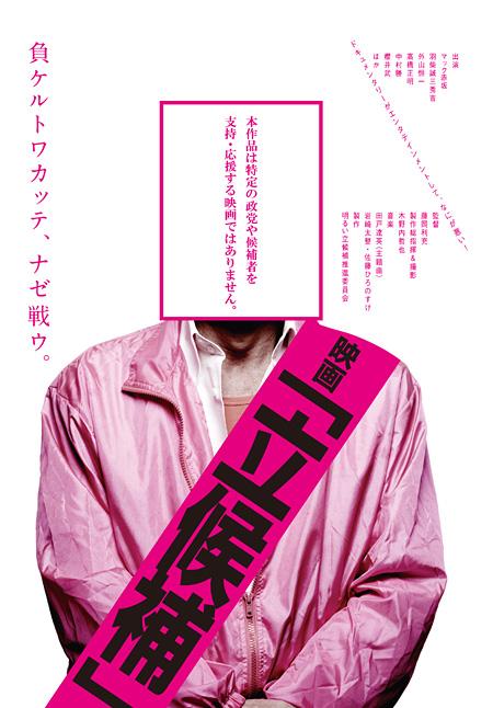 『映画「立候補」』 ©2013 word and sentence