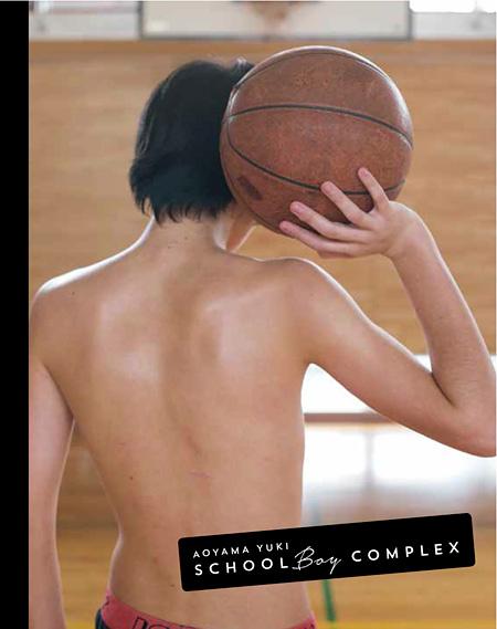 青山裕企『SCHOOLBOY COMPLEX スクールボーイ・コンプレックス』表紙