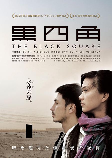 映画『黒四角』チラシ ©2012 Black Square Film Gootime Cultural Communication Co.,Ltd