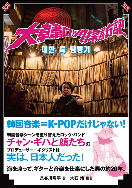 『大韓ロック探訪記 海を渡って、ギターを仕事にした男』表紙