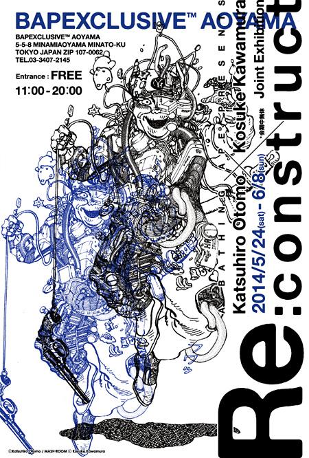 『大友克洋×河村康輔 コラボレーション展 Re:construct in TOKYO』メインビジュアル