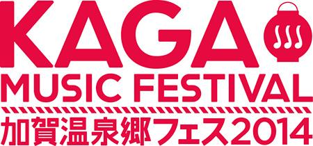 『加賀温泉郷フェス 2014』ロゴ