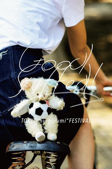 """『「Good Stuffed!」~TOKYO """"nuigurumi"""" FESTIVAL~』イメージビジュアル"""