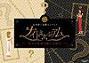 『ナイトミュージアム~女王と女神の麗しの秘宝~』メインビジュアル