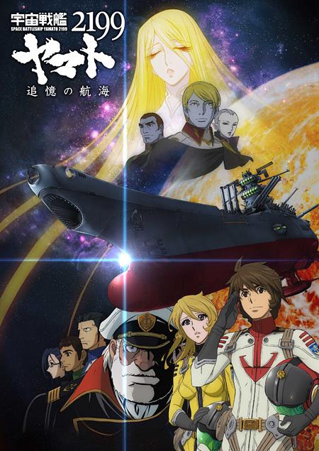 『宇宙戦艦ヤマト2199 追憶の航海』メインビジュアル ©2012 宇宙戦艦ヤマト2199 製作委員会