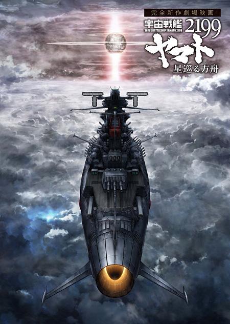 『宇宙戦艦ヤマト2199 星巡る方舟』ティザービジュアル ©西埼義展/2014 宇宙戦艦ヤマト2199 製作委員会