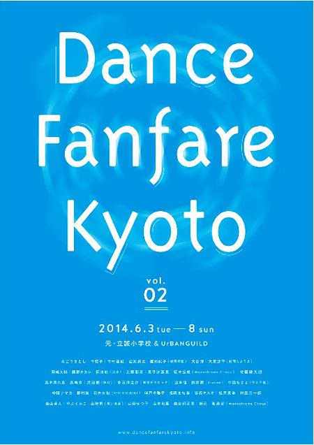 『Dance Fanfare Kyoto 02』チラシ