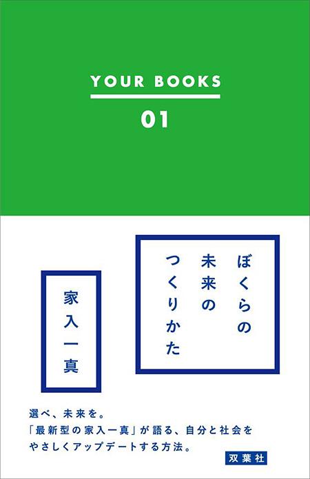 『ぼくらの未来のつくりかた(YOUR BOOKS 01)』表紙