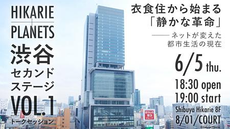 『Hikarie+PLANETS 渋谷セカンドステージ』Vol.1 『衣食住から始まる「静かな革命」――ネットが変えた都市生活の現在』ビジュアル