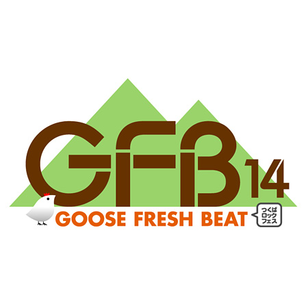 『GFB'14(つくばロックフェス)』ロゴ
