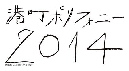 『港町ポリフォニー2014』ロゴ
