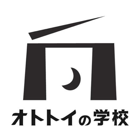 オトトイの学校ロゴ