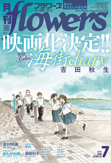 『月刊フラワーズ 2014年7月号』表紙 ©吉田秋生/小学館