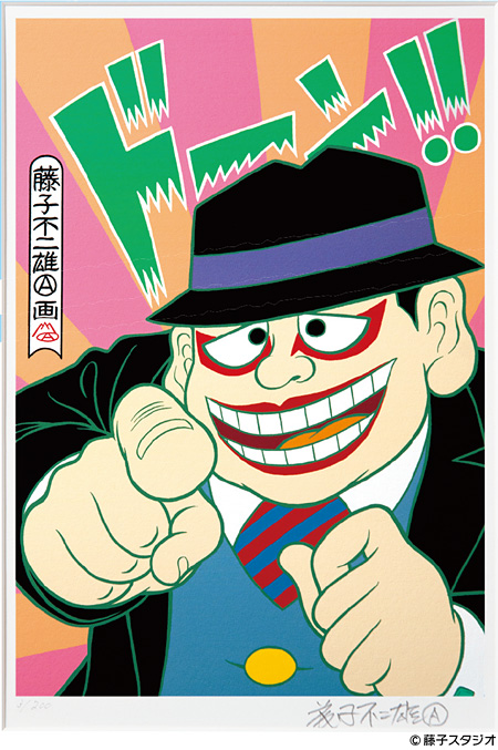 『藤子Aキャラ錦絵シリーズ』の喪黒福造 ©藤子スタジオ