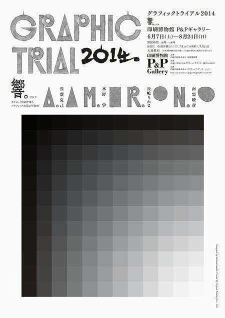 『GRAPHIC TRIAL 2014 ―響。ひびき―』チラシビジュアル