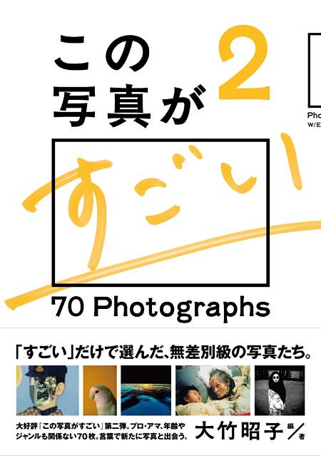 『この写真がすごい2』表紙