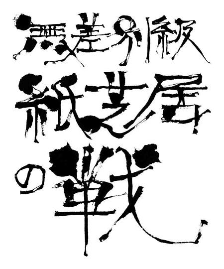 『無差別級紙芝居の戦』ロゴ
