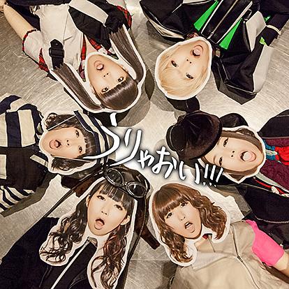 BiS『うりゃおい!!!』CD盤通常仕様ジャケット