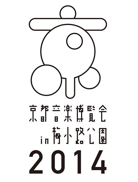 『京都音楽博覧会2014』ロゴ