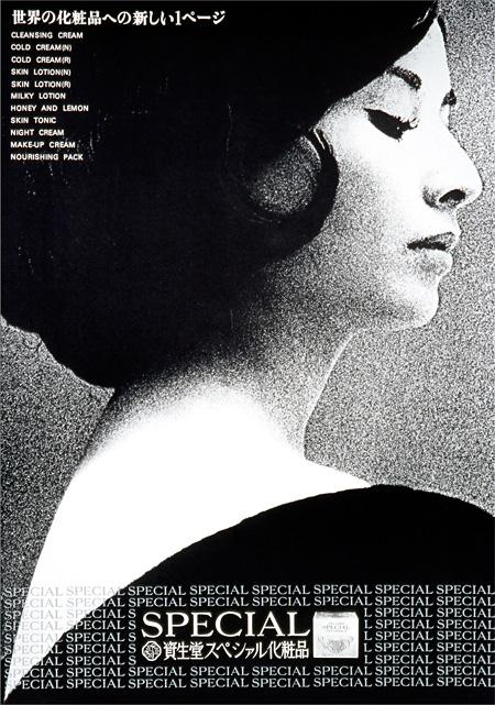 『資生堂スペシァル化粧品』1963年(AD,D:中村誠、Photo:横須賀功光)