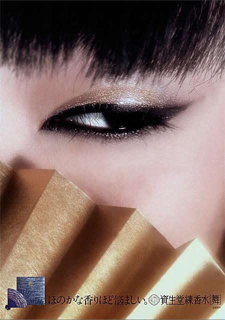 『資生堂練香水 舞』1978年(AD,D:中村誠、Photo:横須賀功光、Model:山口小夜子)