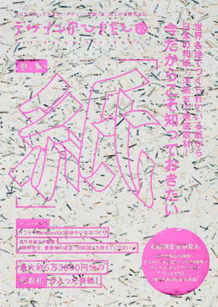 『デザインのひきだし22』表紙