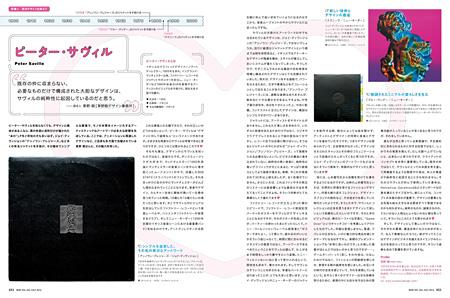 『MdN』2014年7月号より