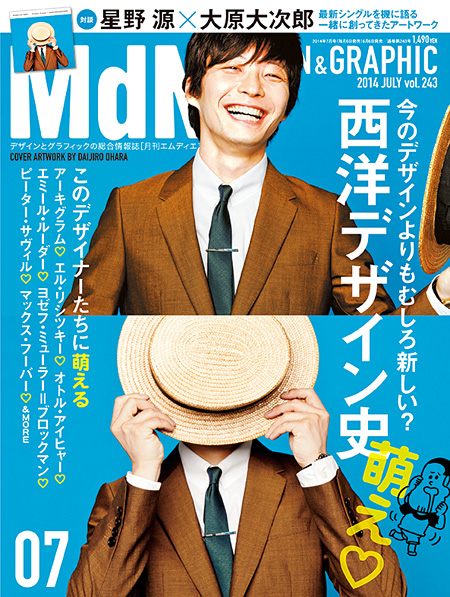 『MdN』2014年7月号表紙