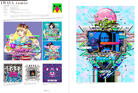 『GRAPHIC DESIGN 2014』より