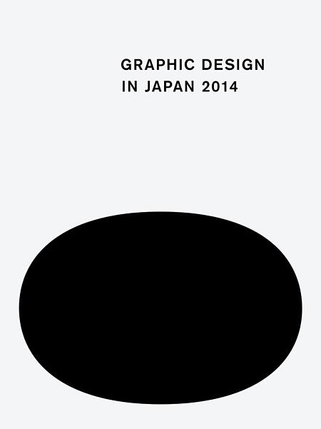 『日本のグラフィックデザイン2014』メインビジュアル デザイン:菊地敦己
