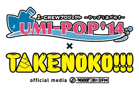 『UMI-POP'14×TAKENOKO!!!』ロゴ