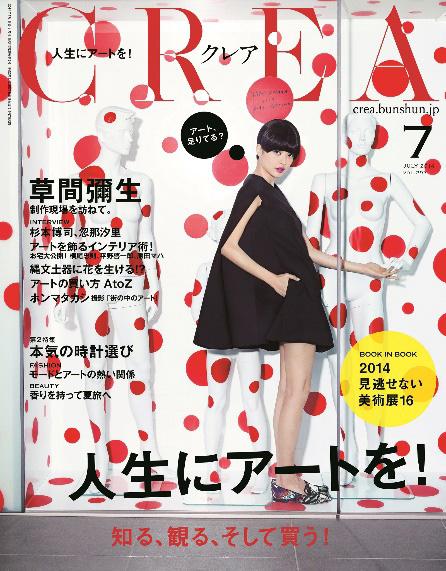 『CREA』2014年7月号表紙