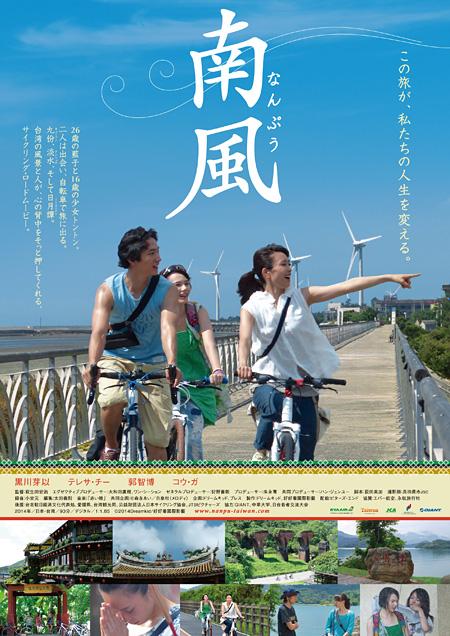 『南風』ポスタービジュアル ©2014 Dreamkid/好好看國際影藝