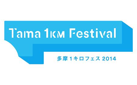 『多摩1キロフェス2014』ロゴ