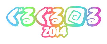 『ぐるぐる回る2014』ロゴ